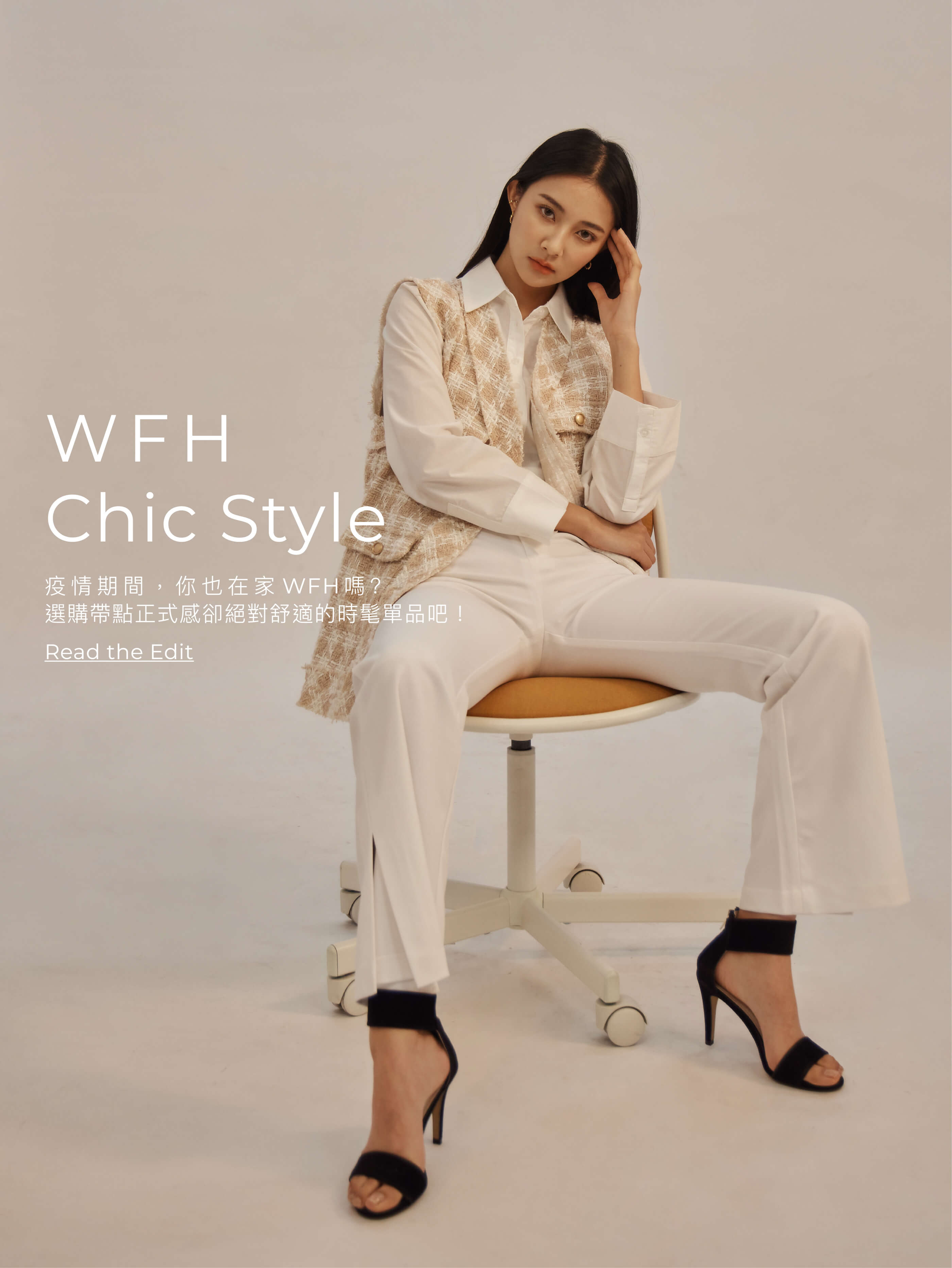 WFH Chic Style